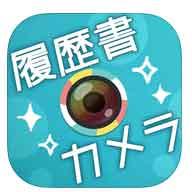 証明写真~かんたん・キレイな履歴書カメラ ( by タウンワーク )