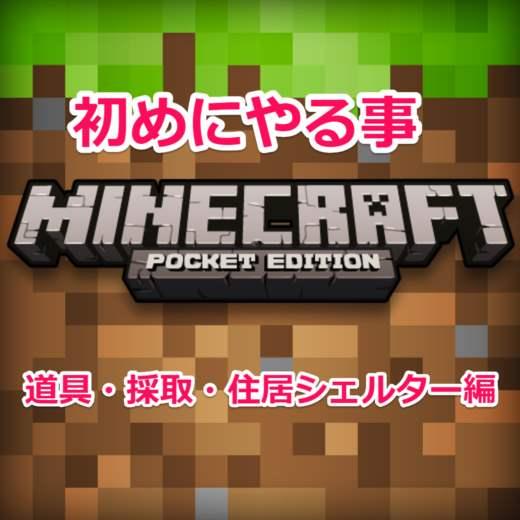 【Minecraft】初夜までに最初に集める素材数と立ち回り方【道具・採取と簡易シェルター3種編】