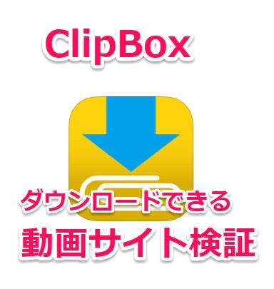 スマホで動画をダウンロードできるアプリClipBoxで保存できる動画サイト検証【nico/Youtube/fc2..】