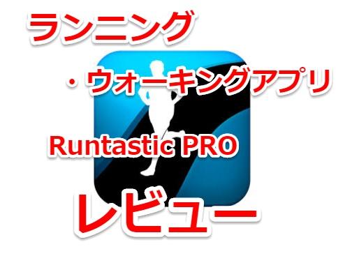ランニング・ウォーキングアプリ【Runtastic PRO GPS 】使い方とレビュー