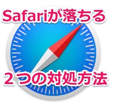 【iPhone】検索窓タップでSafariが落ちる時のクラッシュ対処方法