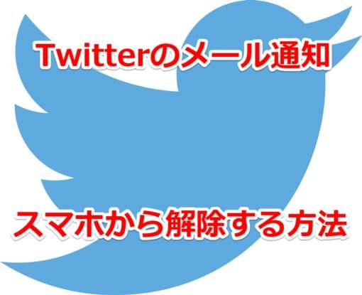 スマホ・iPhoneからTwitterのメール通知を解除する方法
