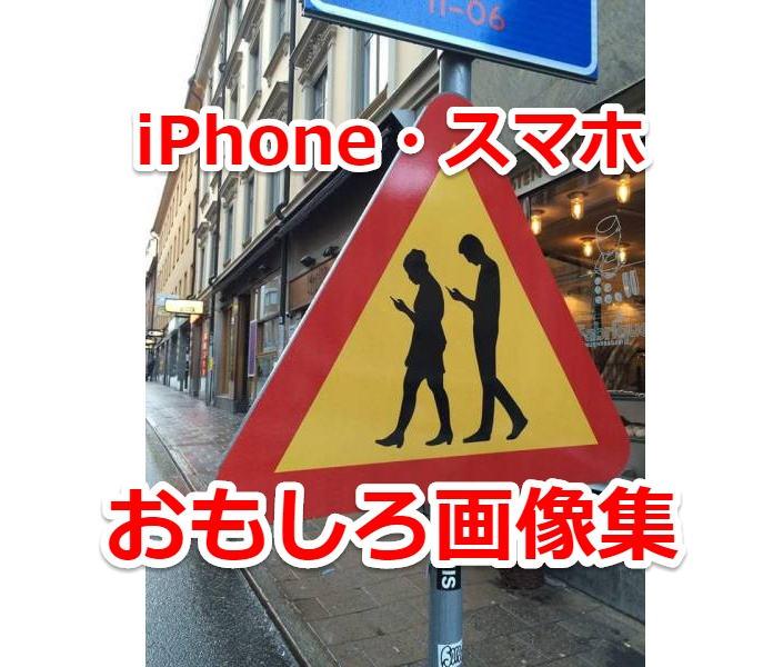 iPhone・スマホ・携帯世界の面白画像、SNS魚拓集(55pics)