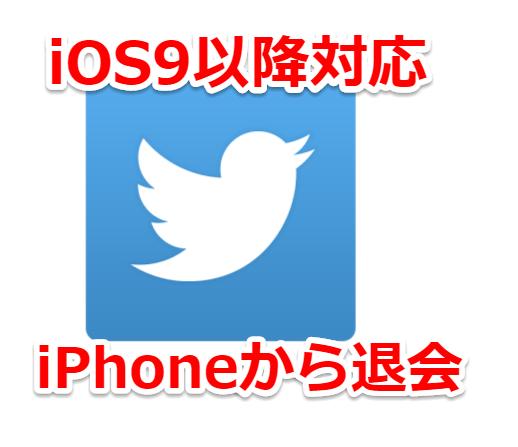 iOS9以降対応版TwitterアカウントをSafariを使って退会する方法【iPhone】