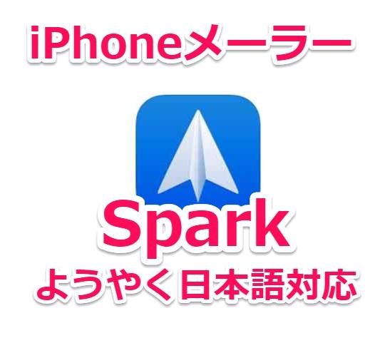 【iPhone】人気メールアプリSparkが日本語/iPad対応!Mailbox終了のメーラー難民にお勧め