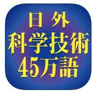 日外科学技術45万語対訳辞典 英和・和英