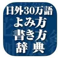 日外30万語よみ方書き方辞典