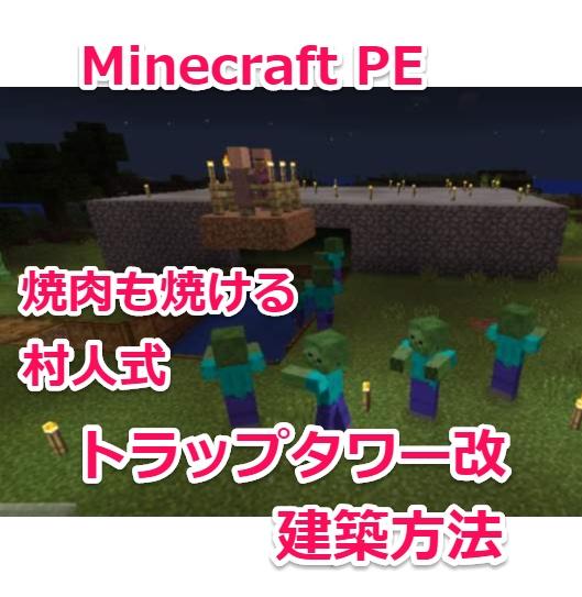 【Minecraft PE】焼肉も焼ける超簡単(村人・マグマ式)ゾンビホイホイ経験値トラップタワー改の建築方法