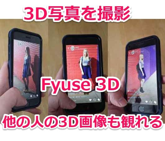 3D写真を撮影したりミニスカ美女が共有した立体写真も観れるSNS機能付きアプリ【Fyuse】