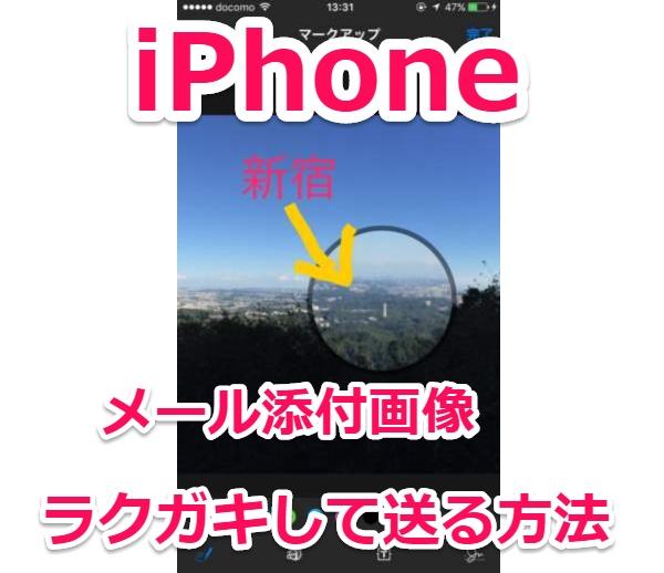 【iPhone】メールアプリで添付する画像にラクガキやメモを描き込む方法