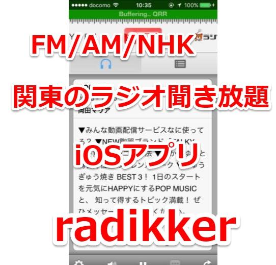 全国どこでも東京・関東地域のAM/FM・NHKラジオを聞けるiOSアプリ【radikker】レビュー
