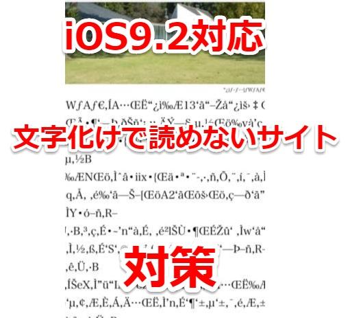 【iOS10対応】safariで文字化けして読めないページを翻訳サイトを使って閲覧する方法【iPhone】