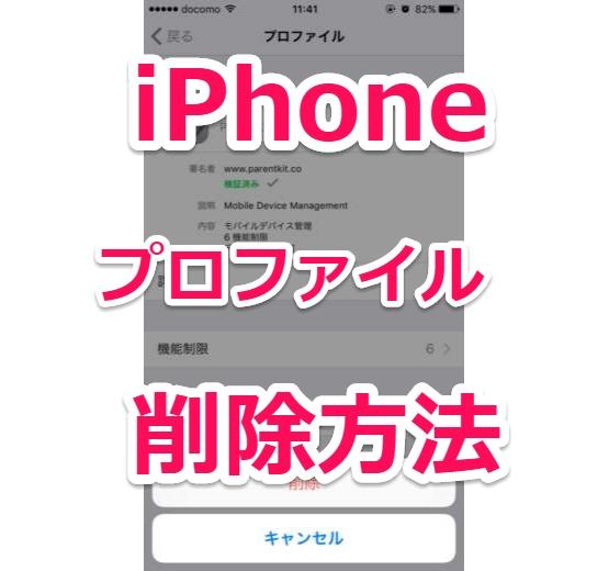 iphoneプロファイル削除方法