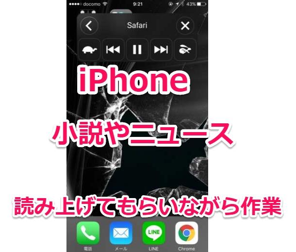 【iPhone】一度インストールして受け入れたプロファイルを削除する方法