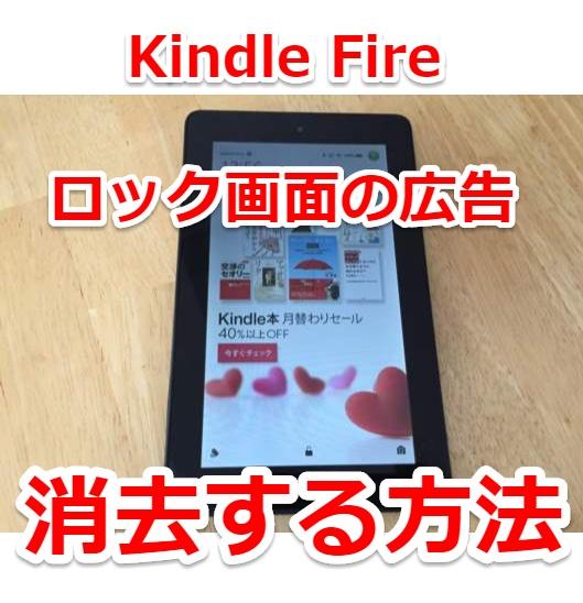 Kindle Fireのロック画面のキャンペーン広告を消去する方法