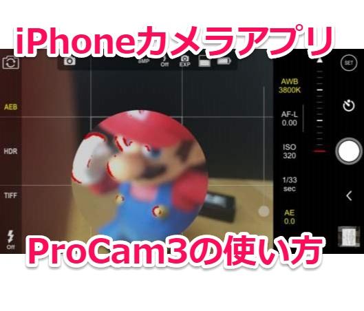 ProCam3-iPhoneで一眼デジカメ並みの写真撮影ができるカメラアプリの使い方【ProCam6対応】