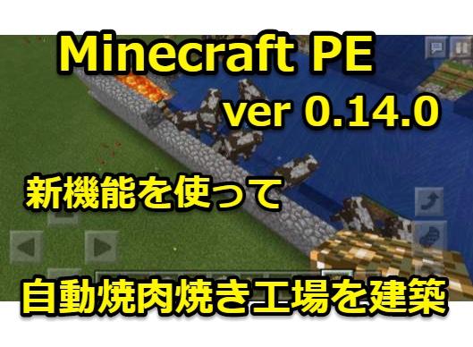 【Minecraft PE】0.14.0の新機能ディスペンサーとレッドストーンを使って自動焼き肉製造機の作り方