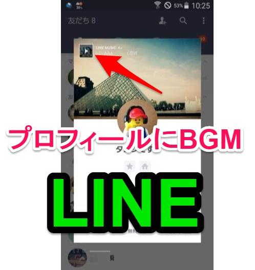 【LINE】自分のプロフィール画面にバックミュージック(BGM)を設定する方法