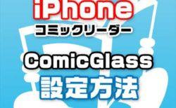 iPhoneお勧め自炊コミックリーダー【ComicGlass】の使い方とストリーミング設定方法