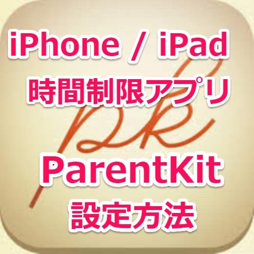 iPhoneでアプリ別に時間制限ペアレンタルコントロールを掛けるアプリ【ParentKit】の設定方法【レビュー】