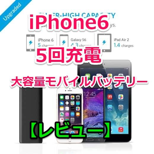 iPhone6が5回充電できる15600mAh超大容量 モバイルバッテリー使用レビュー【Anker PowerCore】