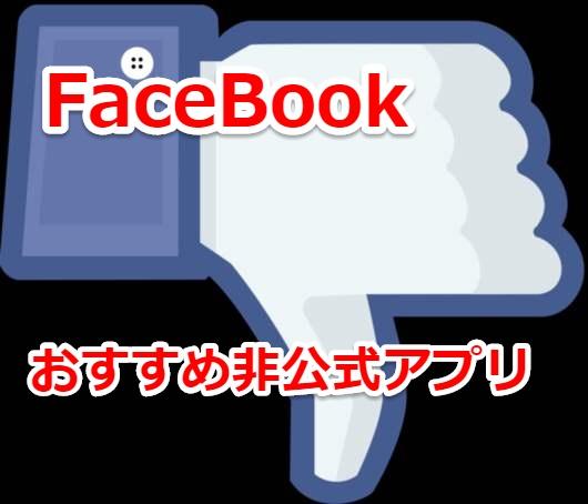 FaceBook公式アプリの代わりに非公式に切り替えてバッテリーの持ちを20%UPする方法【iPhone/Android】