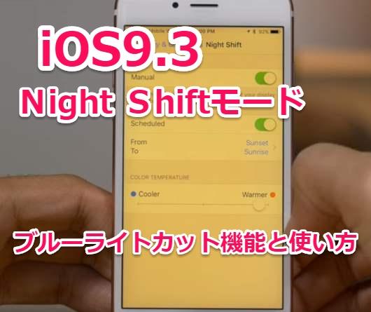 【iOS9.3】iPhone新機能『Night Shiftモード』ブルーライトカット機能レビューとその設定方法