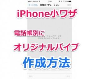 【iPhone】好きなJPOPや三三七拍子など連絡先別にオリジナルバイブを設定する方法