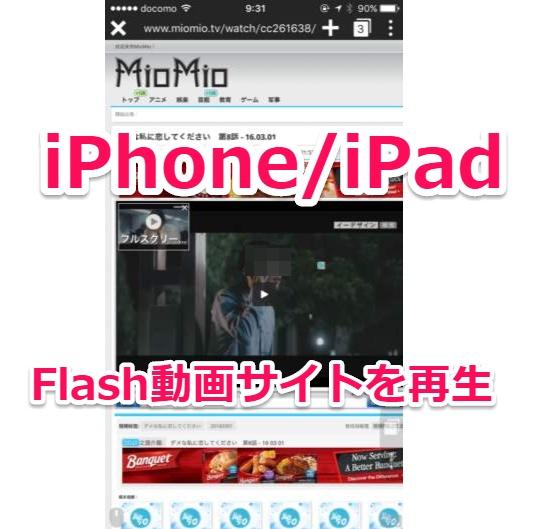 iPhone/iPadでmiomio動画などFlashサイトを見る方法