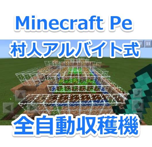 Minecraft村人式 全自動収穫期