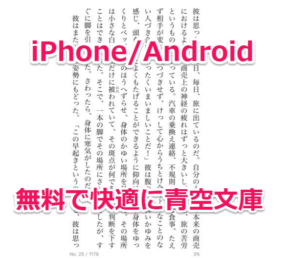 【iPhone/Android】スマホで無料で快適に青空文庫を読む2つの方法