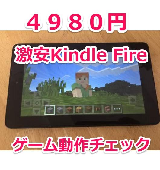4980円の激安Kindle FireでマイクラPEやモンスト、白猫などのゲームはプレイできるか検証