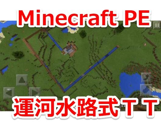 【Minecraft PE】長~い『運河水路式トラップタワー』でモンスター・動物MOBを罠に掛ける方法