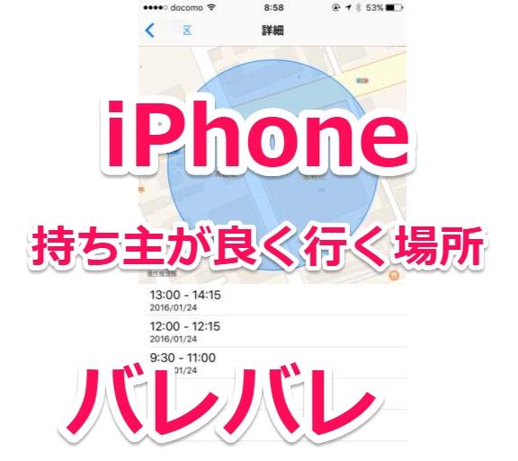 【悪用厳禁】iPhoneの持ち主が良く行く場所をチェックする方法