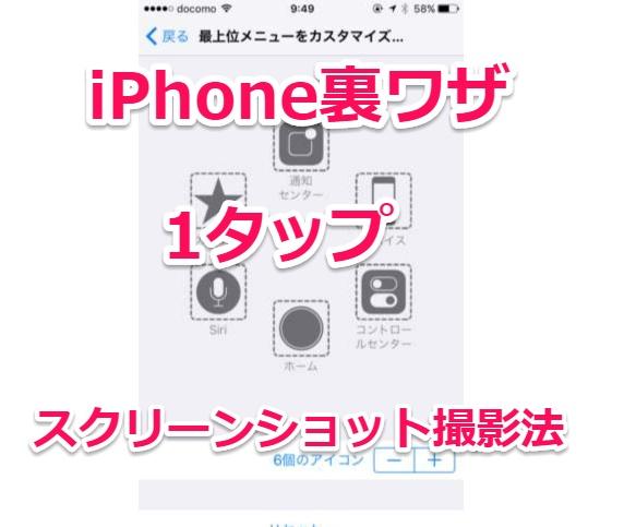 【iOS9.3対応】iPhoneで1タップでスクリーンショットを撮影する方法