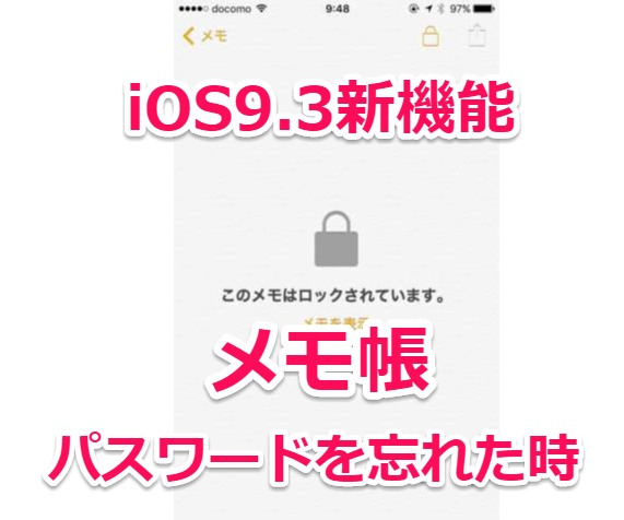 【iOS9.3新機能】メモ帳にパスワードロックする方法と忘れた時の対処方法