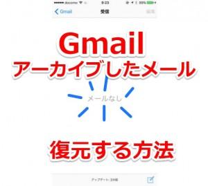 【iPhone/Android/PC】Gmailでアーカイブしたメールはどこ?使い方と復元する方法