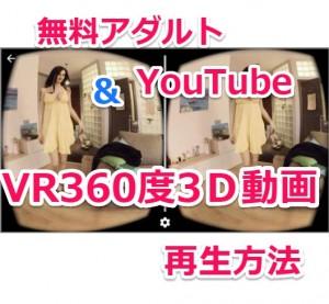 【iPhone/Android対応】スマホで360度3DのVR無料アダルト動画やYouTube鑑賞レビュー