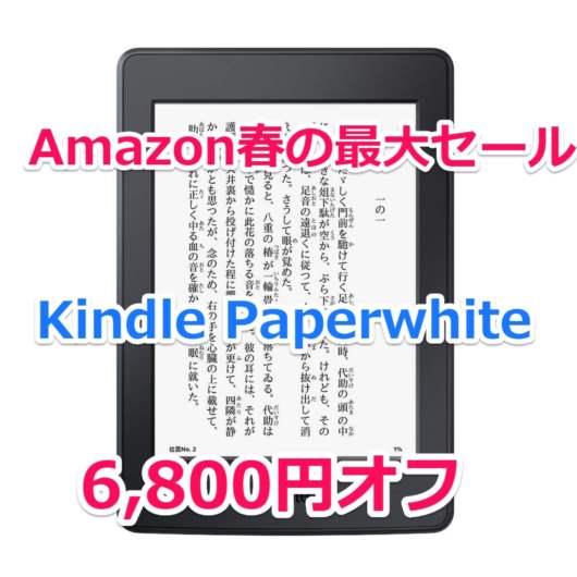 【Amazon春の最大セール】本日限りKindle Paperwhiteが最大6,800円オフほか