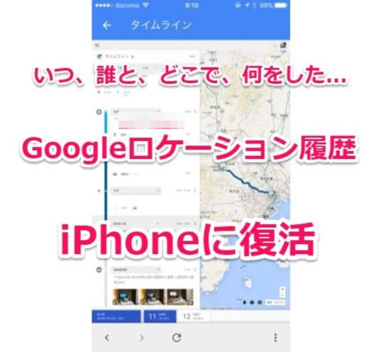 どこで何をしたか写真と地図で全てバレバレ『googleロケーション履歴』がiPhoneに復活