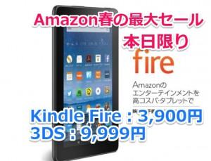 【Amazon春の最大セール】本日限りKindle Fireが3,980円、3DSが9,999円ほか目玉商品情報