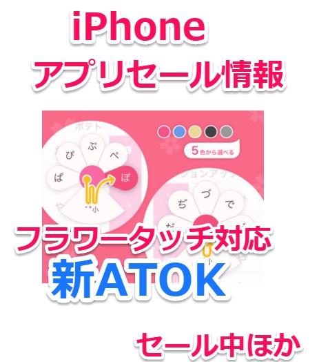 【iPhoneアプリセール】待望のフラワータッチに対応した新ATOKが4日間セール中ほか