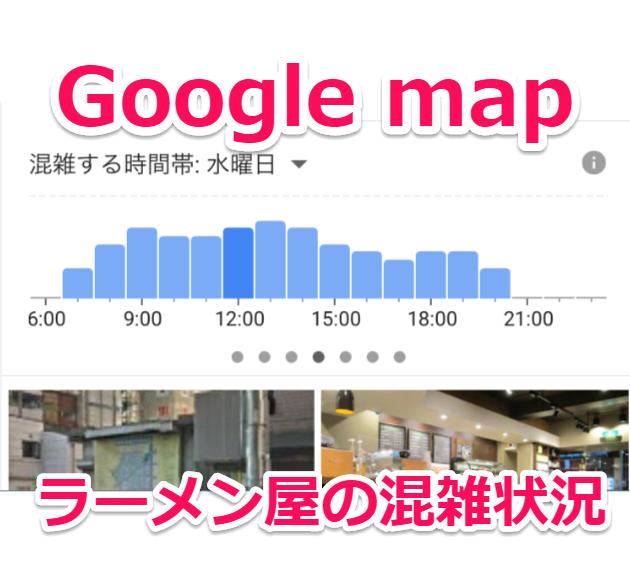 GoogleMapでラーメン屋やカフェ、テーマパークの混雑状況を確認する方法