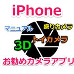 iPhoneカメラアプリ集