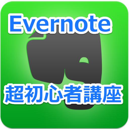 「Evernoteって何ができるの?」今更聞けない超スーパー初心者ガイド
