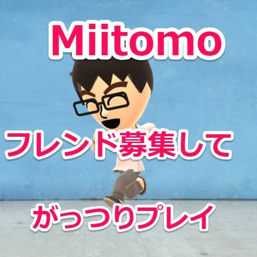 miitomoがっつりプレイ