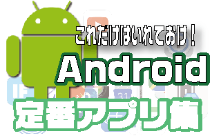androidお勧め神アプリ集