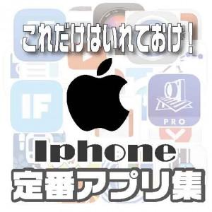iphoneお勧めアプリ集