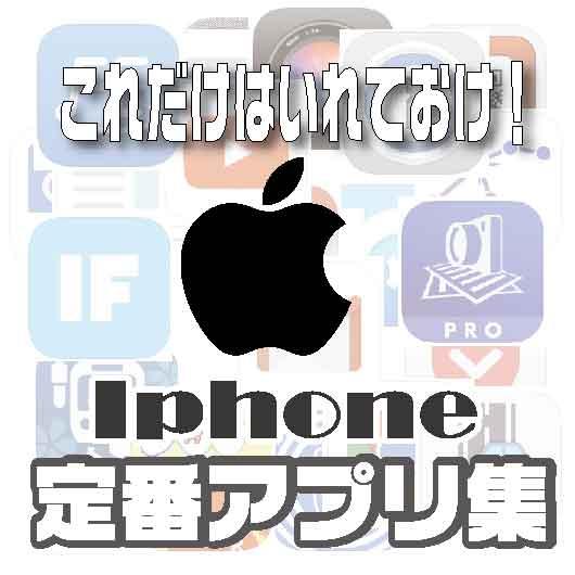 iphonetitl