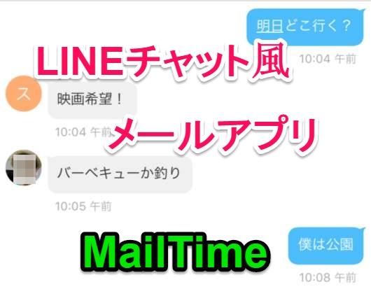 LINE風チャットでメールを送る方法、スマホでメール送信が面倒くさい人必見【MailTimeアプリレビュー】